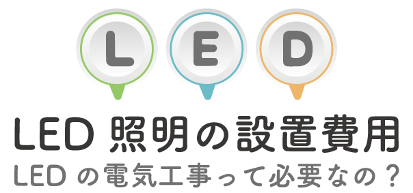 Logo for LEDの電気工事って必要なの?その際の費用は?