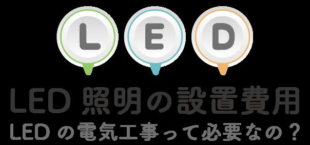 Logo for 電気工事LED